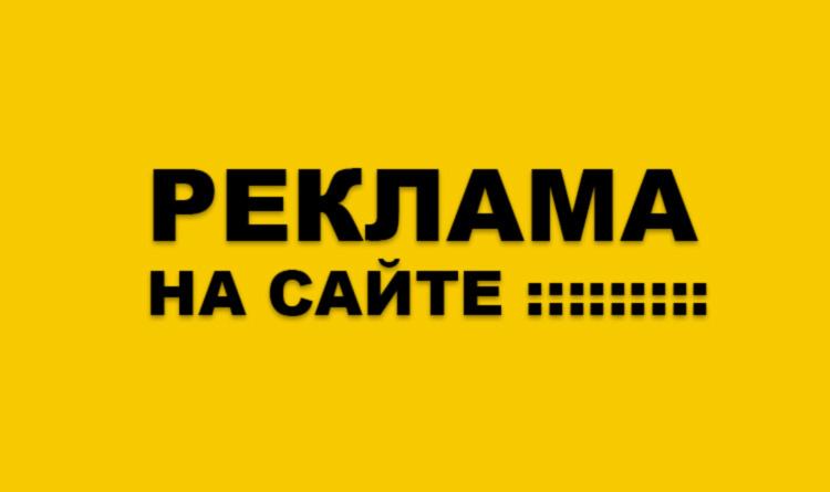 Реклама на сайте pitportal.ru