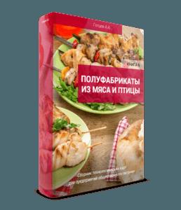 Купить сборник рецептур полуфабрикаты из мяса и птицы