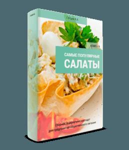 Купить сборник рецептур самые популярные салаты