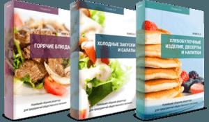 Три книги сборника рецептур