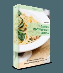 Купить современный сборник рецептур популярных блюд