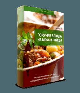 Купить сборник рецептур горячие блюда из мяса и птицы