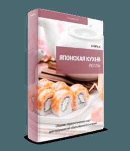 Купить современный сборник рецептур Японская кухня роллы