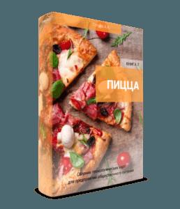 Купить современный сборник рецептур пиццы