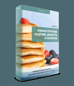 Купить современный сборник рецептур на хлеб, десерты и напитки