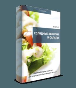 Купить современный сборник рецептур на холодные закуски и салаты