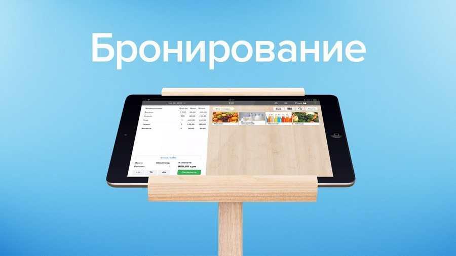 Как бронировать столы в Poster ?