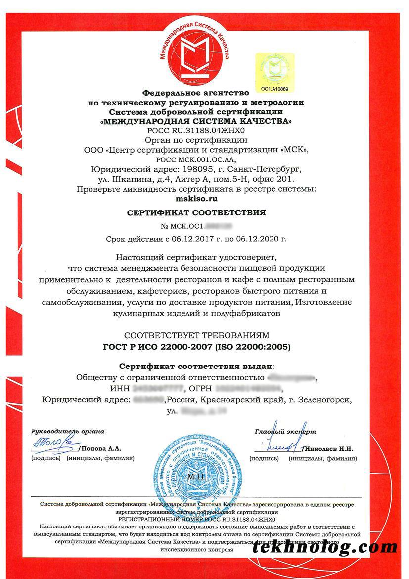 Сертификат Хассп ИСО 22000-2007